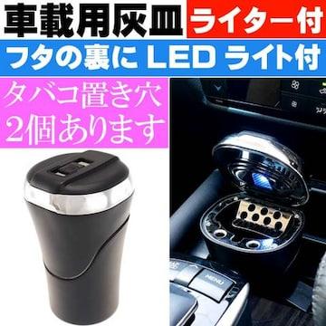 車載 灰皿 シルバー LEDライト付 ライター付 as1728