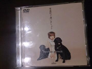 aiko「有楽町で逢いましょう」DVD