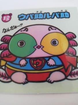 ロッテ 悪魔VS天使シール ウパ助ルパ助(ビックリマン)