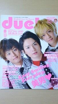 duet*2011年8月号