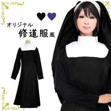 コスプレ シスター 衣装 修道女 3629-3632