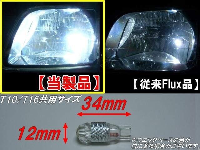 1個)□3Wハイパワークリスタル T10純白LEDポジション球 ライフ コルト R2 デミオ < 自動車/バイク