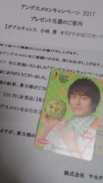 サカタのタネ/アンデスメロン小林豊サンのクオカード500円分W当選品