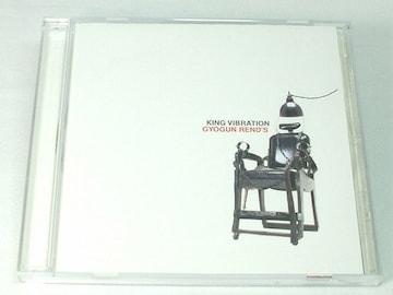 ギョガンレンズCD KING VIBRATION 廃盤