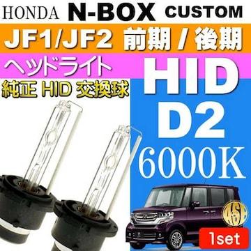N-BOX カスタム D2C D2S D2R HIDバルブ 35W 6000K 2本 as60466K