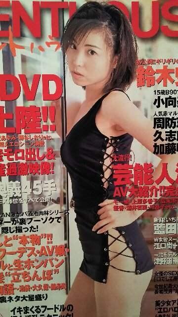 鈴木史華・小向美奈子…【PENTHOUSE JAPAN】2000年12月号 < タレントグッズの