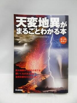2006 天変地異がまるごとわかる本