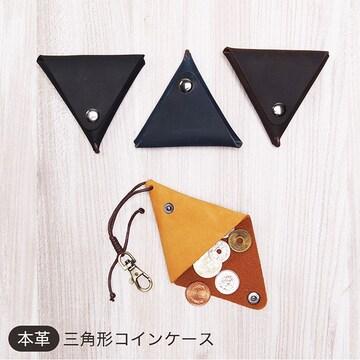 ♪M シンプルだけどおしゃれ 三角形コインケース /NV