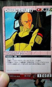 ガンダムウォー【CH-104/アイリス・モマ】