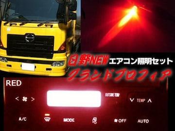 グランドプロフィア用/エアコンパネル用LEDセット/赤色/トラック