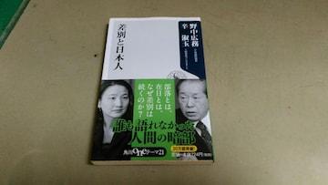 「差別と日本人」野中弘務・辛淑玉著。角川書店発行。