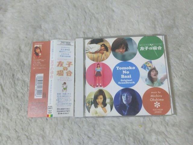 CD 友子の場合 サウンドトラック 全22曲 '96/8 帯付 ともさかりえ  < タレントグッズの