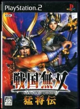 PS2 戦国無双 猛将伝 送料198円 即決