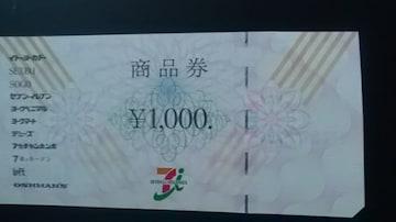 7&i商品券1000円1枚新品未使用品