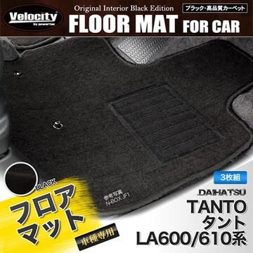 ★フロアマット TANTO タント LA600/610系 【FM01】