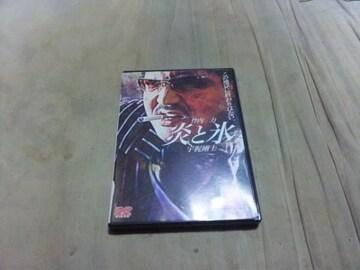 【DVD】炎と氷 竹内力