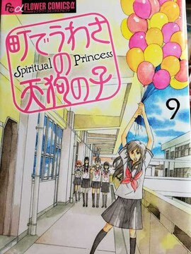 FC ★「町でうわさの天狗の子 9」岩本ナオ