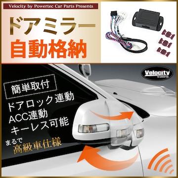 ★ドアミラー自動格納 NBOX ステップワゴン フィット  【AM03】
