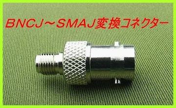 BNCJ-SMAJ 変換 コネクター 新品 アマチュア無線