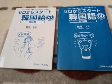 *☆ゼロからスタート韓国語☆CD付ほし★2冊♪