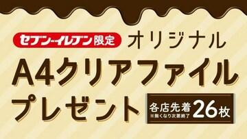 ☆セブン限定・明治×松潤・クリアファイル・送料込み可能☆