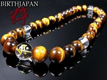 オラオラタイガーアイ&大梵字水晶数珠ネックレス/サク午年