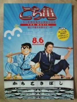 映画「こち亀」チラシ10枚�@ 香取慎吾 香里奈 速水もこみち