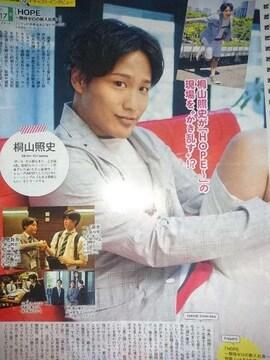 桐山照史★2016年7/16〜7/22号★TVガイド