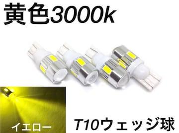 LED T10ウエッジ 4個セット イエロー 5630