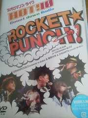 """DVD『ネオロマンスライブHOT!10""""ROCKET☆PUNCH!""""』初回版"""