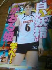 菅山かおる月刊のグラビア雑誌からの切り抜き