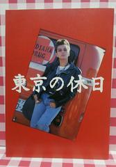 『東京の休日』 パンフレット