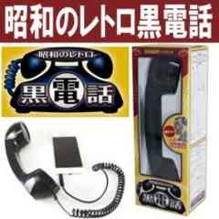 「昭和のレトロ黒電話」スマートフォン用 固定電話型ヘッドセット