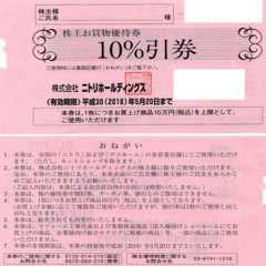 即発送☆ニトリ 株主優待 10%OFF券 1枚 切手可