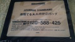 JOURNAL STANDARD 洒落てる大人のかごバッグ■SPRiNG付録