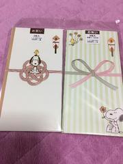 スヌーピー☆札用ポチ袋☆2点セット☆新品☆2☆