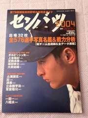 週刊 ベースボール 「センバツ 2004」 高校野球