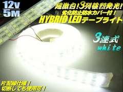 送料無料 DC12v 爆光3列基盤 カバー付 LEDテープライト 5m 白