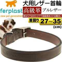 犬用本格ブルレザー首輪VIP幅1.5首まわり27〜35cm重量45g Fa162