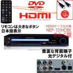 DVDプレーヤー HDMIケーブル付属リテイルイノベーションシステム