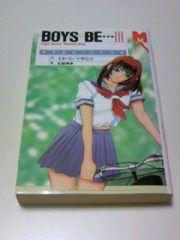 ■即決■初版本 BOYS BE・・・�V/ボーイズビー3ノベル恋愛小説
