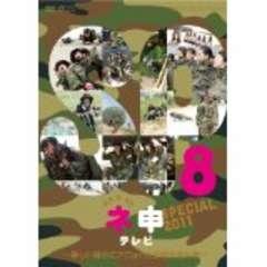 ■DVD『AKB48ネ申テレビSP アニョハセヨ 韓国海兵隊』