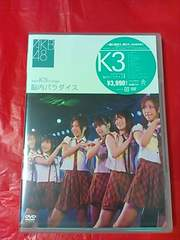 AKB48 DVD チームK 3rd Stage「脳内パラダイス」新品