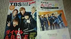 A.B.C-Z☆TBSラジオ冊子ダイヤルA.B.C☆E