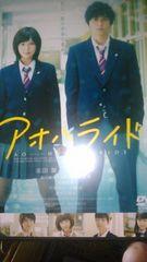 邦画アオハライド DVD