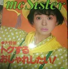 mc Sister 1985.6 とくするおしゃれしたい!