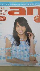 矢島舞美、就職情報誌an神奈川版2014年8月25日号