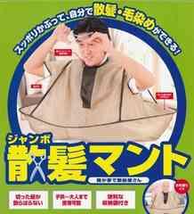 ◆散髪や毛染めを自分で!収納袋付き散髪マント◆