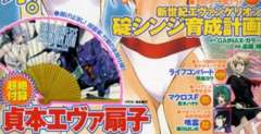 ☆月刊少年エース 8月号エヴァ 扇子(2008年)
