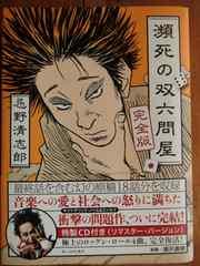忌野清志郎 瀕死の双六問屋 完全版 特製CD付き